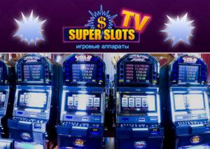 игровые автоматы Супер слотс