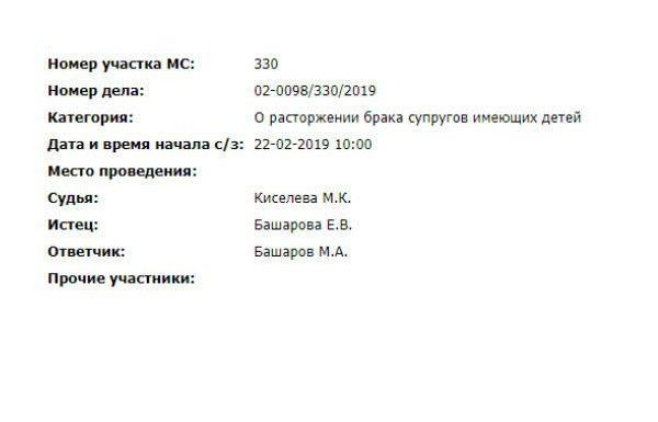 Жена Марата Башарова официально подала на развод