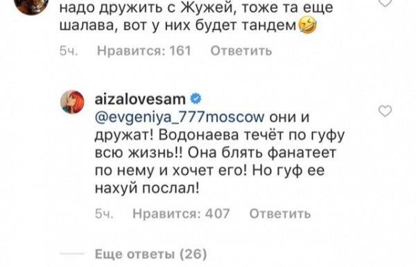 Гуф послал Алену Водонаеву