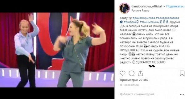 Странности Даны Борисовой зашкаливают