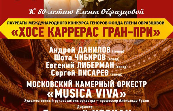 Лауреаты конкурса теноров Хосе Каррераса споют в Москве