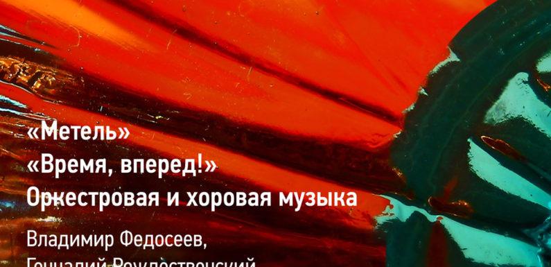 В «Избранное» Георгия Свиридова вошли ранее неопубликованные исполнения