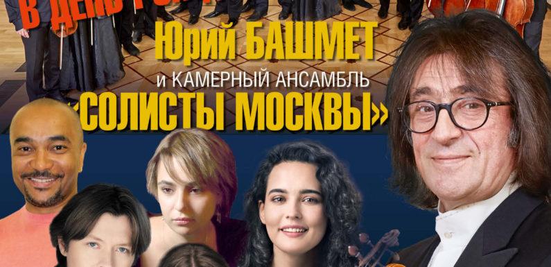 «Солисты Москвы» отпразднуют день рождения в «Зарядье»