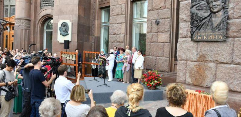 В Москве открыли мемориальную доску Людмилы Зыкиной