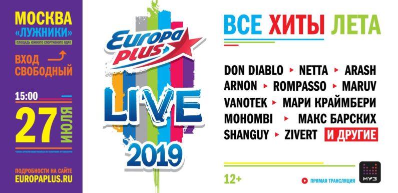 На Europa Plus Live споют Темникова, Netta и Елка