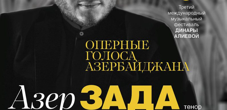 Третий международный музыкальный фестиваль Динары Алиевой прошел в Москве