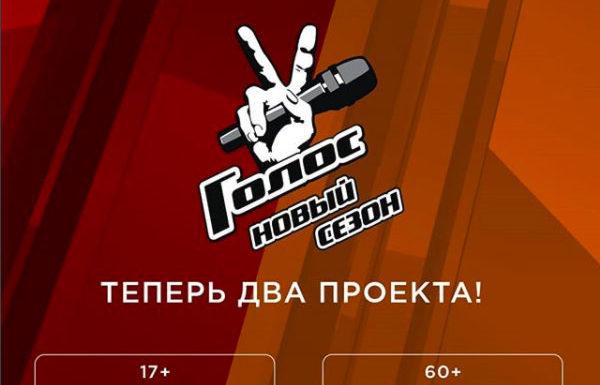 Начался кастинг нового сезона шоу «Голос»