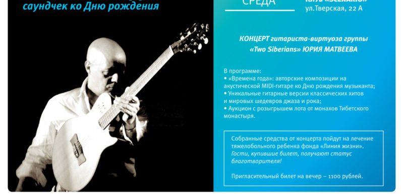 """Юрий Матвеев (""""Two Siberians"""") даст благотворительный концерт"""