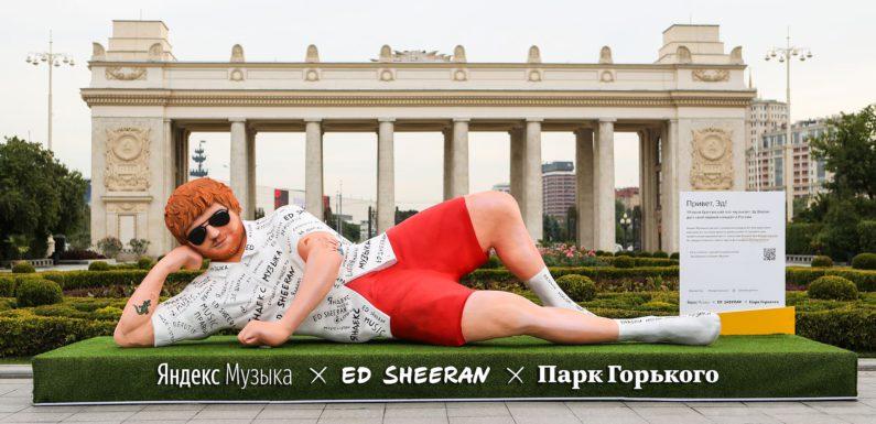 В парке Горького установили пятиметрового Эда Ширана