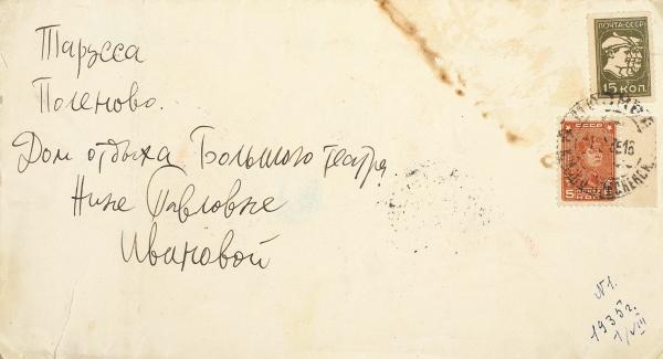 Письма Дмитрия Шостаковича проданы за 1,1 млн руб
