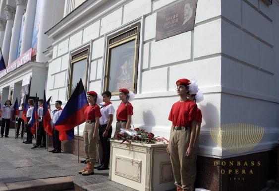 Мемориальная доска Иосифа Кобзона установлена в Донецкой опере