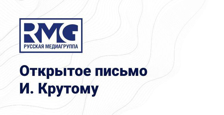 РМГ выпустила открытое письмо Игорю Крутому. Очень экспрессивное