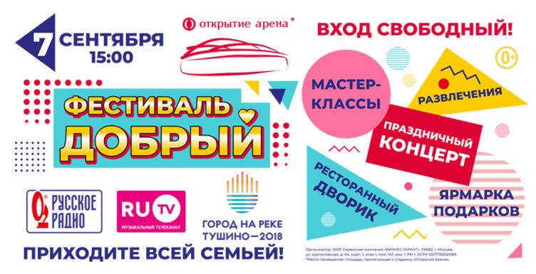 День города Москва на Большом городском фестивале «Добрый»