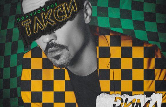 Дима Билан поездил на такси ради песни «Полуночное такси»