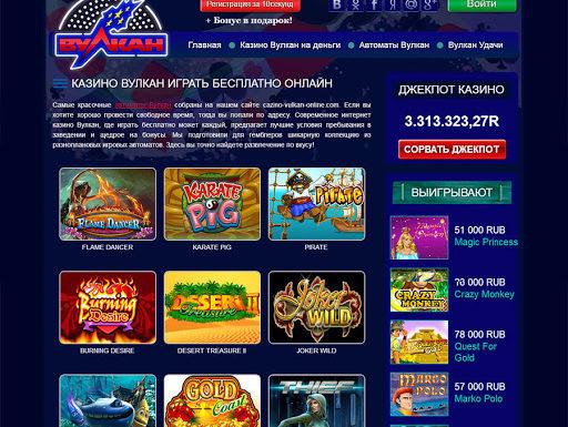 Игровое заведение Vulcan Casino