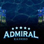 Платные игровые автоматы на официальном сайте казино Адмирал