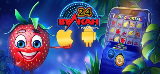 В онлайн-казино Вулкан отдохнуть и расслабиться получится у каждого игрока